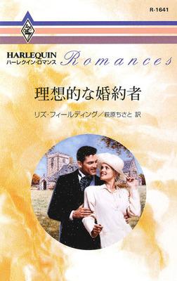 理想的な婚約者-電子書籍