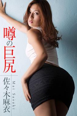 噂の巨尻 佐々木麻衣-電子書籍