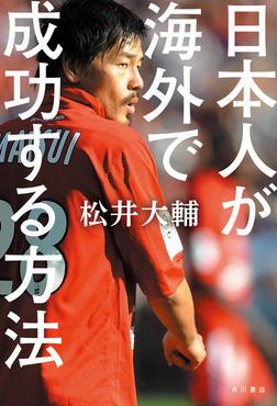 日本人が海外で成功する方法-電子書籍