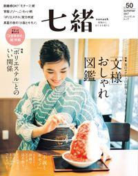 七緒 vol.50