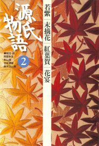 源氏物語 2 古典セレクション