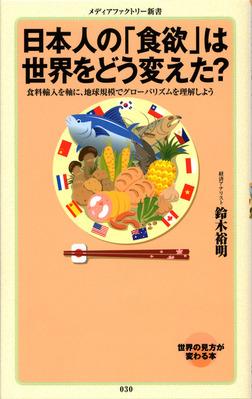 日本人の「食欲」は世界をどう変えた?-電子書籍