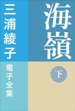 三浦綾子 電子全集 海嶺(下)-電子書籍