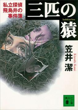 三匹の猿 私立探偵飛鳥井の事件簿-電子書籍