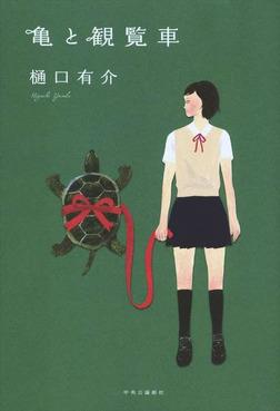亀と観覧車-電子書籍