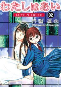 わたしはあい  LOVE & TRUTH (2)