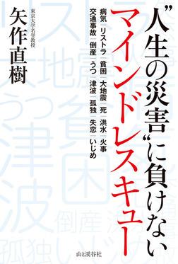 """""""人生の災害""""に負けない マインドレスキュー-電子書籍"""