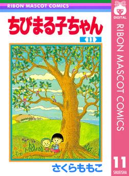 ちびまる子ちゃん 11-電子書籍