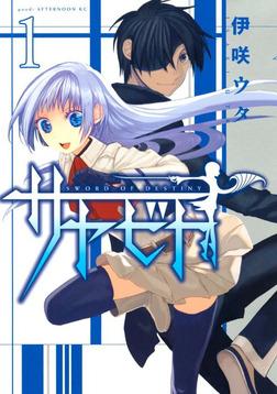 サヤビト(1)-電子書籍