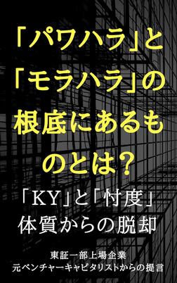 「パワハラ」と「モラハラ」の根底にあるものとは? ~「KY」と「忖度」体質からの脱却~-電子書籍