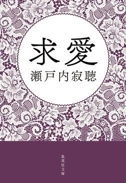 求愛-電子書籍