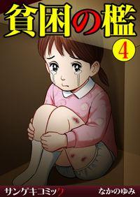 貧困の檻【分冊版】4