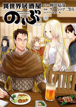 異世界居酒屋「のぶ」(5)-電子書籍