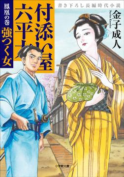 付添い屋・六平太 鳳凰の巻 強つく女-電子書籍