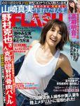 週刊FLASH(フラッシュ) 2020年3月10日号(1551号)