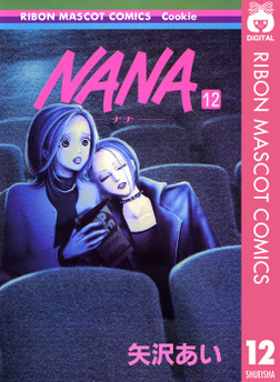 NANA―ナナ― 12-電子書籍