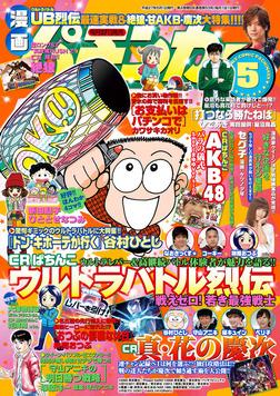 漫画パチンカー 2015年 05月号-電子書籍