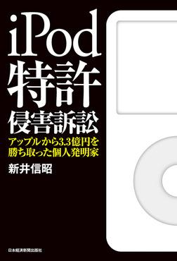 iPod特許侵害訴訟 アップルから3.3億円を勝ち取った個人発明家-電子書籍