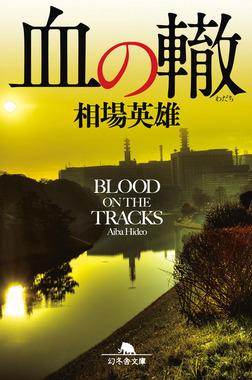 血の轍-電子書籍