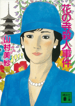 花の寺殺人事件-電子書籍