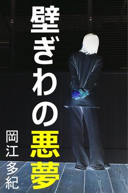 壁ぎわの悪夢-電子書籍