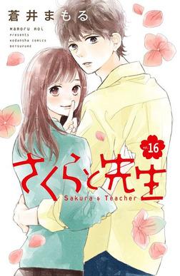 さくらと先生 分冊版(16)-電子書籍
