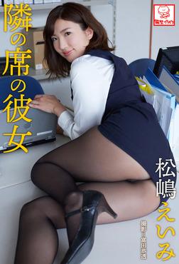 隣の席の彼女 松嶋えいみ※直筆サインコメント付き-電子書籍