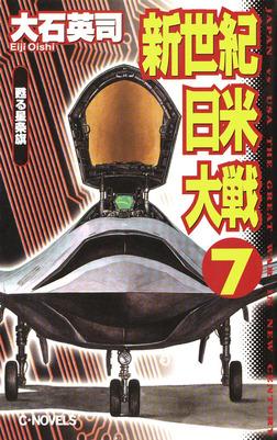 新世紀日米大戦7 甦る星条旗-電子書籍