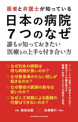 医者と弁護士が知っている 日本の病院 7つのなぜ-電子書籍