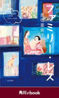 ファミリー・レス (角川ebook)