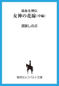 流血女神伝 女神の花嫁(中編)
