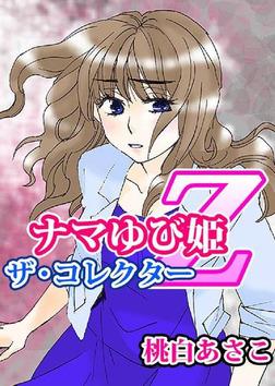 ナマゆび姫Z~ザ・コレクター~囚の1  女教師・山野の場合-電子書籍
