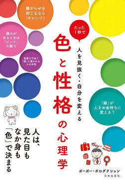 色と性格の心理学-電子書籍