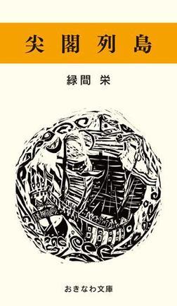 尖閣列島-電子書籍