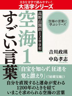 【大活字版】空海の言葉に学ぶシリーズ 高野山開創1200年 空海1 すごい言葉-電子書籍
