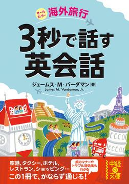 海外旅行 3秒で話す英会話-電子書籍