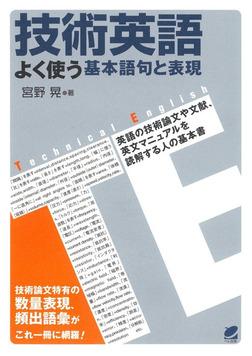 技術英語 : よく使う基本語句と表現-電子書籍