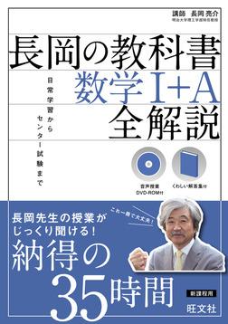 長岡の教科書 数学I+A 全解説(音声DL付)-電子書籍
