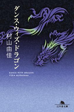 ダンス・ウィズ・ドラゴン-電子書籍