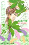 GREEN FINGER ―小花の庭―(Kiss)