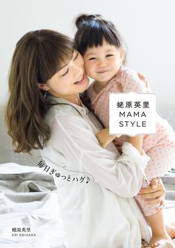 蛯原英里 MAMA STYLE ~毎日ぎゅっとハグ~-電子書籍
