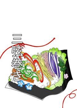三弦巻き-電子書籍
