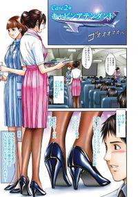 パラノイヤフェティシズム(フルカラー) 【分冊版 2/10】