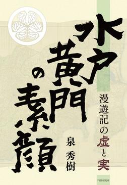 水戸黄門の素顔 漫遊記の虚と実-電子書籍