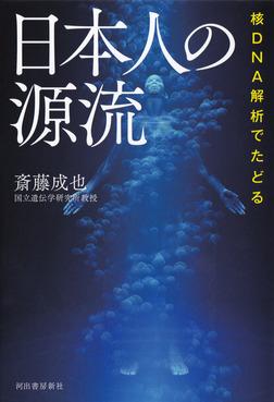 核DNA解析でたどる 日本人の源流-電子書籍