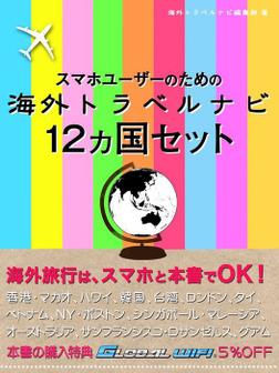 スマホユーザーのための海外トラベルナビ12ヵ国セット-電子書籍
