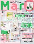 Mart(マート) 2020年 4月号