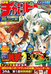 週刊少年チャンピオン2018年31号