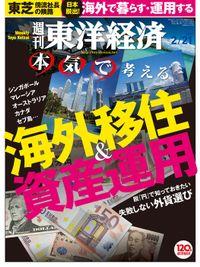 週刊東洋経済 2015年2月21日号