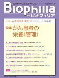 BIOPHILIA 電子版第25号 (2018年4月・春号) 特集 がん患者の栄養(管理)